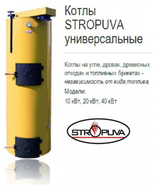 Котел длительного горения Stropuva S 20 U