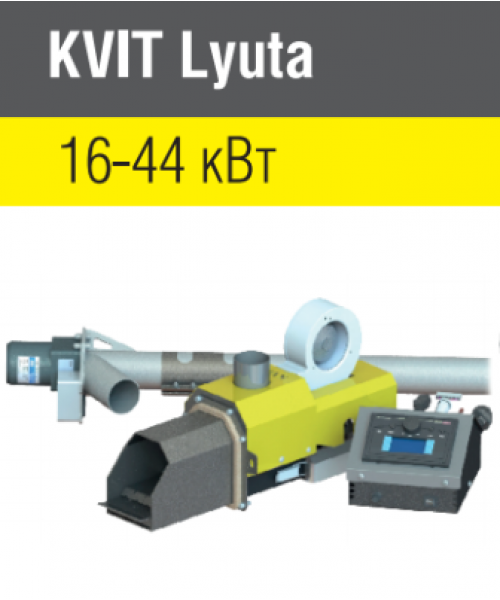Пеллетная горелка KVIT LYUTA 16 кВт